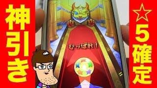 【モンスト】激獣神祭&ホシ玉!☆5確定で連続神引き!