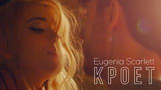 Смотреть клип Eugenia Scarlett - Кроет