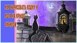 Как нарисовать кошку и кота на крыше акрилом/ Поэтапный видеоурок