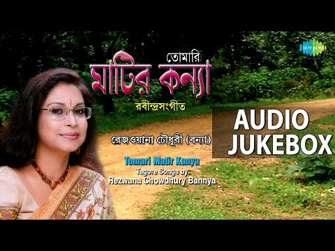 Top Hits of Rezwana Choudhury Bannya   Bengali Tagore Songs   Audio Jukebox