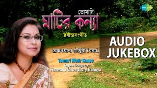 Top Hits of Rezwana Choudhury Bannya | Bengali Tagore Songs | Audio Jukebox