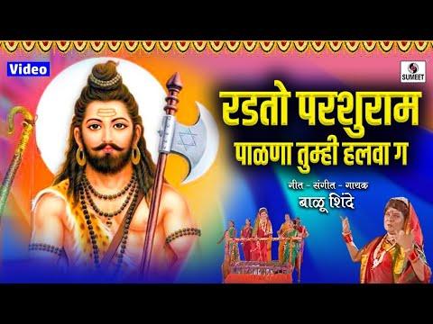 Radato Parsuram Palana Tumhi Halawa - Sumeet Music