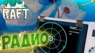 БОГАТЫЕ ОСТРОВА И РАДИО - RAFT 1.01 - Выживание #6