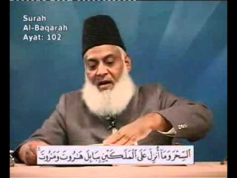History of Magic & Witchcraft in the Quran - Dr. Israr Ahmed