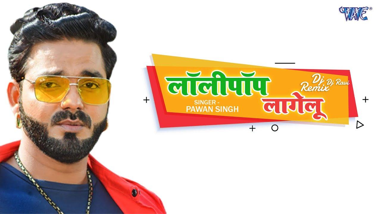 लॉलीपॉप लागेलू (Remix) Pawan Singh, DjRavi