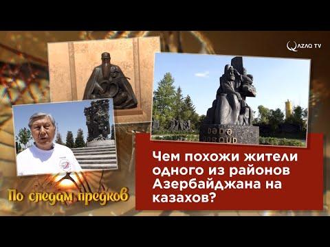 Чем похожи жители одного из районов Азербайджана на казахов?