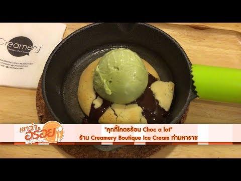 """""""คุกกี้โคตรร้อน Choc a lot"""" ร้าน """"Creamery Boutique Ice Cream"""" - วันที่ 04 Feb 2018"""