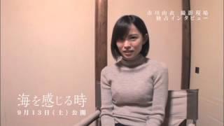 市川由衣さんインタビュー.