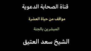 مواقف من حياة العشرة المبشرين بالجنة   _   الشيخ سعد العتيق