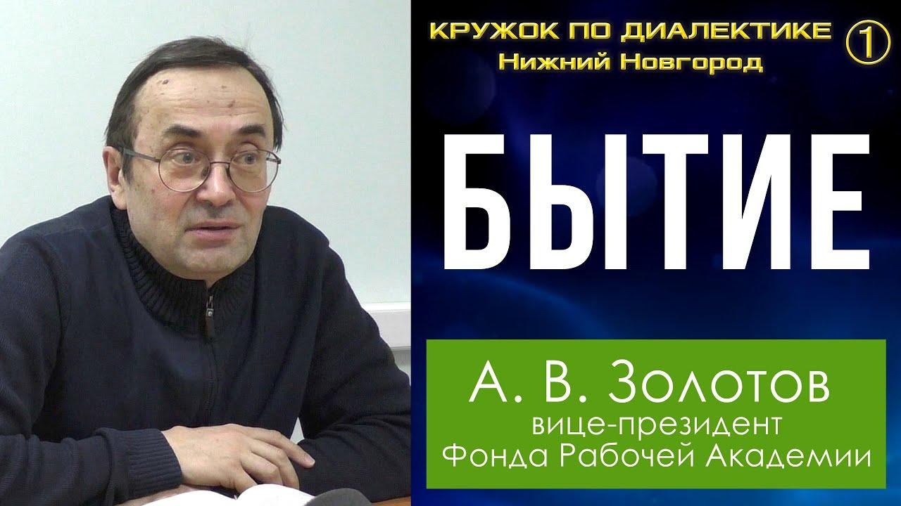 Диалектика. 1. Бытие. Профессор А.В.Золотов.