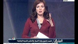 رشا سعد : انضمام 100 مدرسة للمشروع المصري الياباني قريبًا.. فيديو