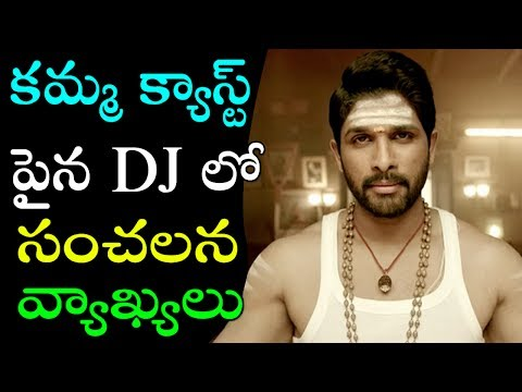 Kamma Caste Pyna DJ Lo Sanchalana Vykyalu   DJ Movie News   Latest TOlly wood News   Filmystarss