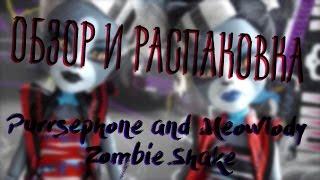 Огляд-Розпакування на Пурсифону і Мяулодию/Purrsephone and Meowlody Zombie Shake