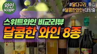 달콤한 와인의 세계 집중 탐구 - 스위트 와인 8종 리…
