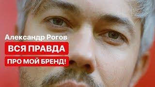 влог #29. Александр Рогов. ВСЯ ПРАВДА ПРО МОЙ БРЕНД!
