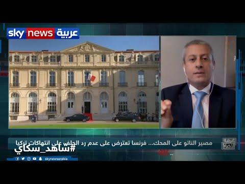 مصير الناتو على المحك... فرنسا توقف مشاركتها في عملية بحرية احتجاجاً على التغاضي عن انتهاكات تركيا  - نشر قبل 8 ساعة