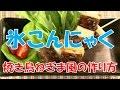 【料理】氷こんにゃくの作り方と焼き鳥ねぎま風の簡単レシピ
