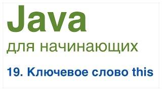 Java для начинающих. Урок 19: Ключевое слово this.