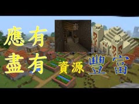 【Minecraft 1.12.2】驚奇種子碼系列#1 - 超好康種子碼發現!! 讓世界更好玩!!   內有海底遺跡 沙漠遺跡 村莊 峽谷 ...