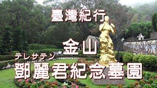 台湾旅行記: http://tristana.blog57.fc2.com/blog-entry-300.html ア...