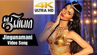 Jingunamani 4K HD Video Song | Jilla Tamil Movie | Vijay | Kajal Aggarwal | Mohanlal | Imman