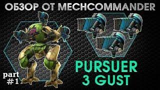 War Robots. Pursuer 3 Gust MK2. Адреналиновый драйв.
