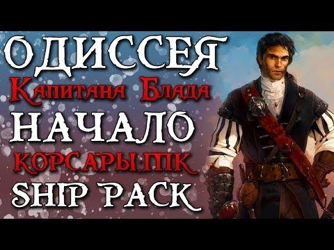🔴Одиссея Капитана Блада! Начало! | Корсары: ГПК | Ship Pack V.1.2.6 | #1