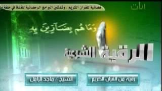 الرقية الشرعية من القران الكريم للشيخ ماجد الزامل