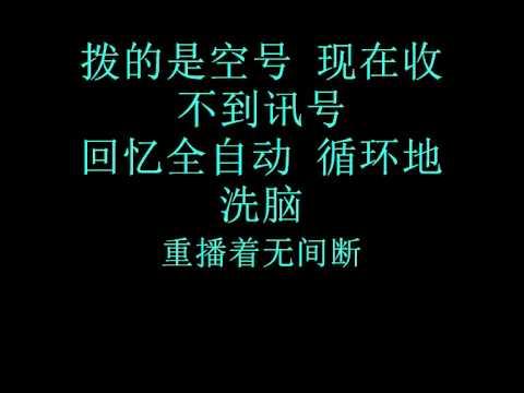 我不要长生不老 黄鸿升 小鬼 Alien Huang Hong Sheng Xiao Gui 歌词 lyrics+pinyin 拼音