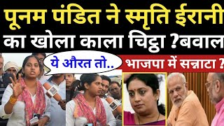 Poonam Pandit | Bengal Election | Mamata Banerjee | PM Modi | Amit Shah | Kisan Andolan | Godi Media