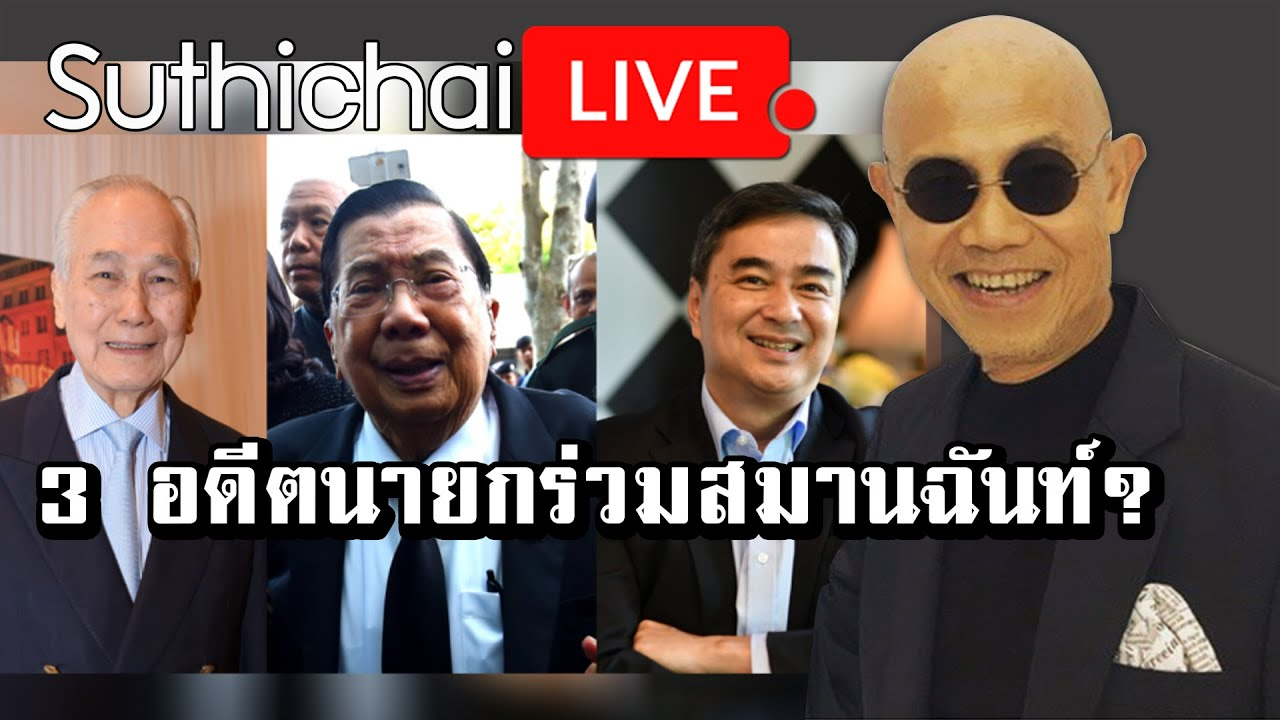 Suthichai live :   3 อดีตนายกร่วมสมานฉันท์? 3/11/2563