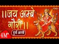 Durga Maa Ki Aarti | Navratri Special