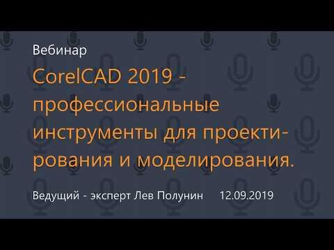 CorelCAD 2019 - профессиональные инструменты для проектирования и моделирования.