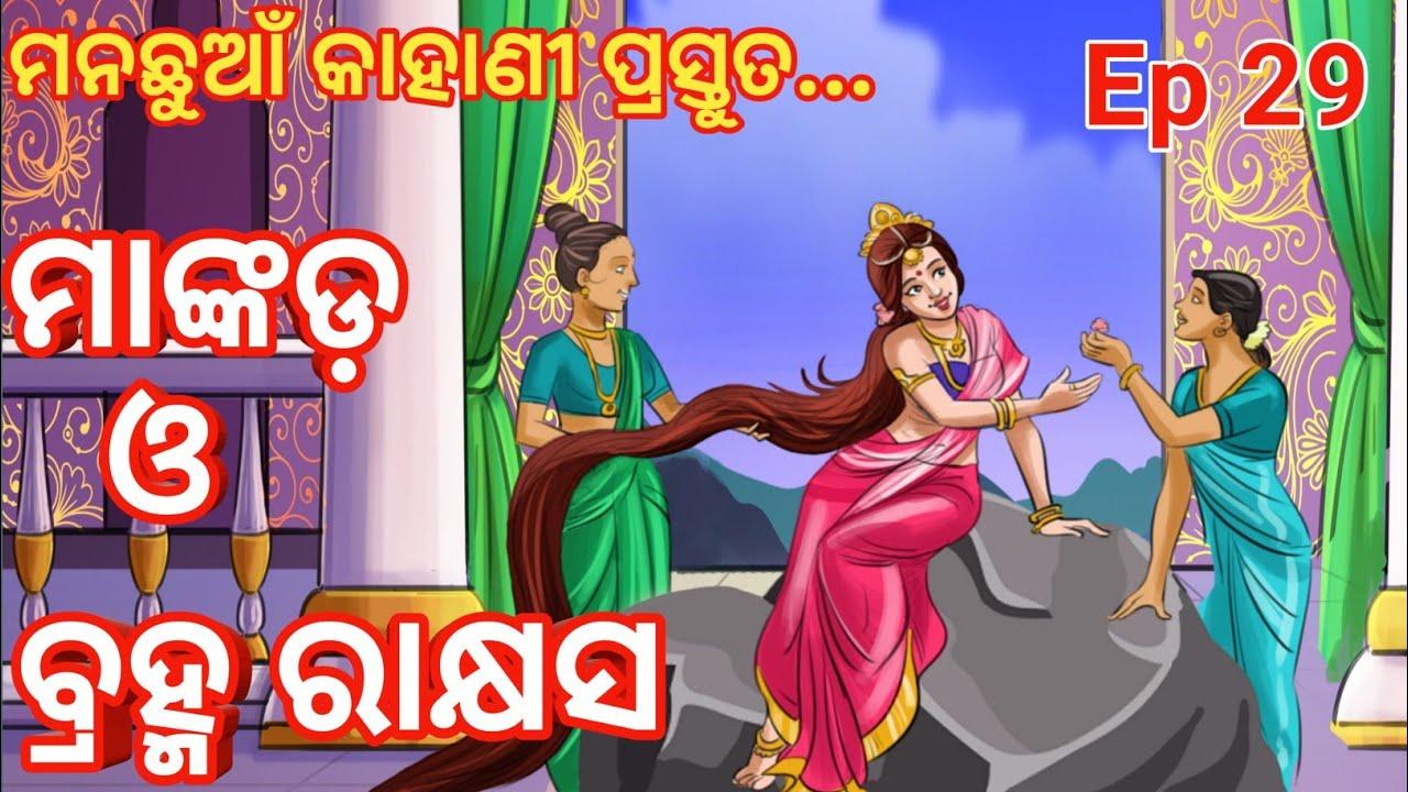 Mankad O Brahma Rakshas Ep 29 ll Ranga ll Brahmarakshas ll Rajkumari Chandrika ll Manachhuan kahani