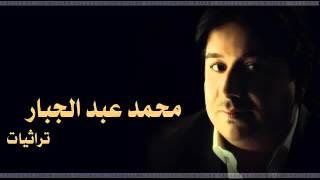 محمد عبدالجبار( يا حريمه ) بتصميم (حيدر الخزعلي)