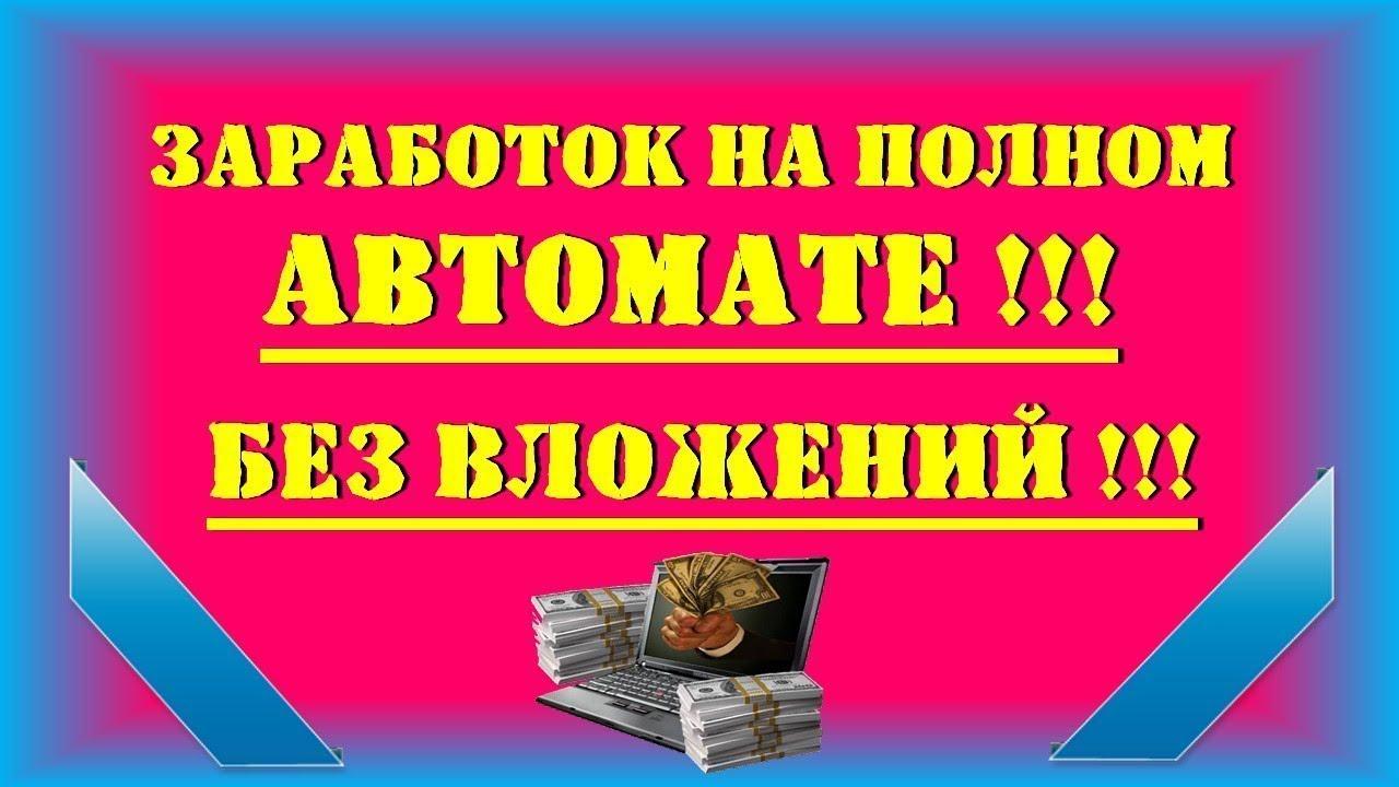 Сайт для заработка -$-Наличные деньги-$-(Заработок на полном|заработок на сайте на автомате