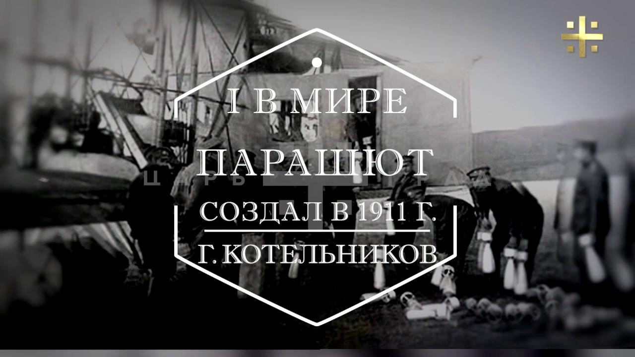 Россия святого Царя: Рождение русской авиации