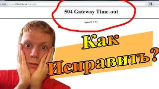 Tutor#22 - Ошибка 502 Bad Gateway [Как исправить?](Если у вас возникает постоянно ошибка 502, то её можно очень быстро и легко исправить! Как? Смотрите видео:)..., 2014-12-14T09:54:25.000Z)