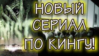 Новый сериал по Стивену Кингу!  Мгла | Экранизация Cтивена Кинга Туман | сериал Мгла 2017 трейлер