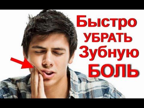 Первая помощь болит зуб