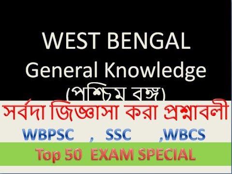 WEST BENGAL General Knowledge (Exam Special) নিশ্চিত সাফল্যের জন্য