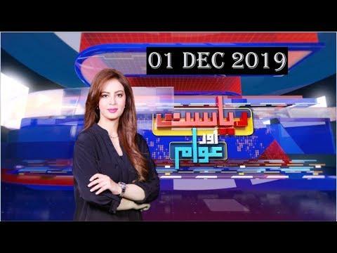 Riyasat Aur Awam with Farah Saadia - Sunday 1st December 2019