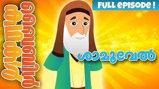 Story of Samuel! (Malayalam)- Bible Stories For Kids! Episode 14