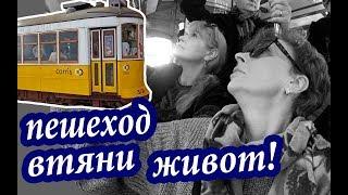 ТУРИСТАМ ПРИКОЛЬНО, МЕСТНЫХ ЖАЛКО Лиссабон. Известный НА ВЕСЬ МИР Трамвай 28 в Лиссабоне