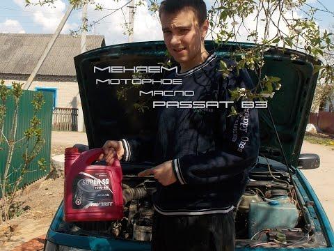 Замена моторного масла VW Passat B3