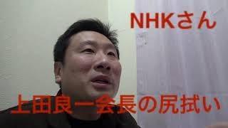 NHK上田良一会長が出てこないので北海道南営業センター(函館放送局)に電凸しました。WOWOWのようにスクランブルをかければ解決するのです。
