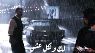 عود عراقي    أجاني شامت + والله وگت