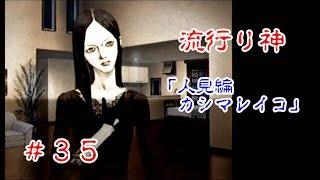 2004年8月5日発売 日本一ソフトウェア PS2 #怪談 #都市伝説 #流行り神 #日本一ソフトウェア.