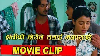 हात्तिको छोरिले तलाई मनपराउछे | Nepali Movie Clip | ADHKATTI