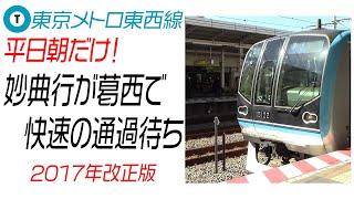 東京メトロ東西線 平日1回だけ!妙典行が葛西駅で快速を待避